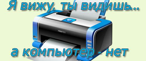 Принтер не сканирует на компьютер